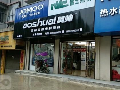 奥帅集成灶江西九江永修专卖店