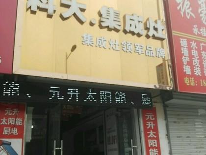 科大集成灶安徽滁州明光专卖店