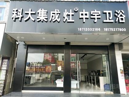 科大集成灶安徽滁州定远专卖店