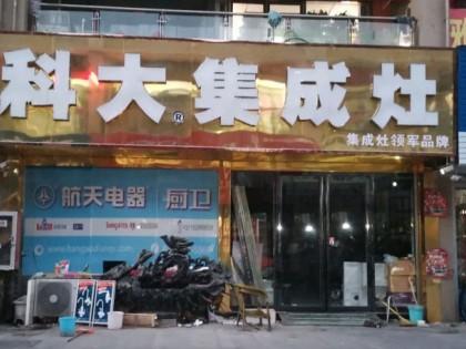 科大集成灶安徽亳州专卖店