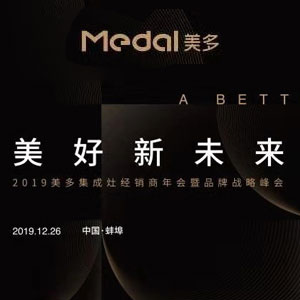 """""""美好新未来""""2019年美多集成灶经销商年会暨品牌战略峰会"""