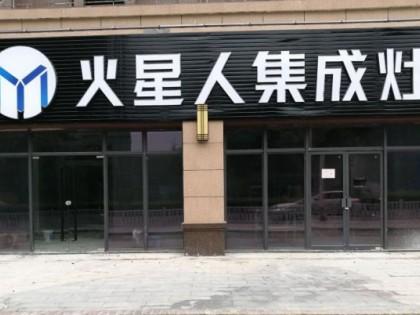 火星人集成灶福建德化县专卖店