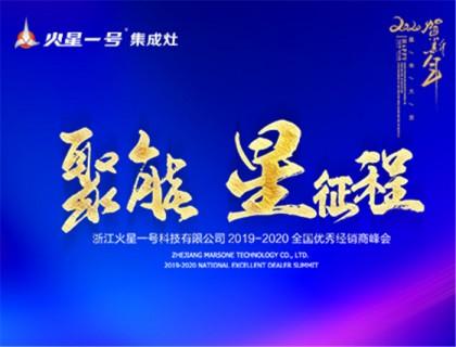 """""""聚能·星征程""""火星一号2019-2020优秀经销商峰会圆满落幕"""