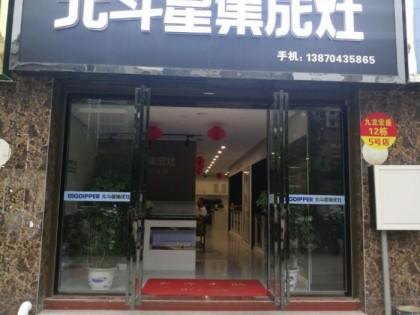 北斗星集成灶江西乐安县专卖店