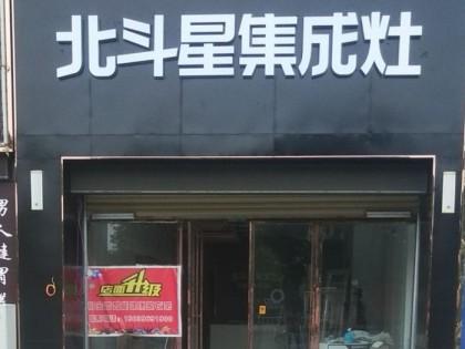 北斗星集成灶河南汝南县专卖店