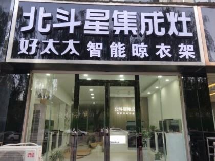 北斗星集成灶河南襄城县专卖店