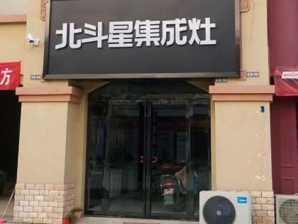 北斗星集成灶河南扶沟县专卖店