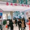 2020首届中国(嵊州)集成灶展览会 暨中国智能厨房高峰论坛