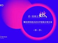 欣·招商正燃 暨欣邦科技2020VIP招商分享沙龙(第一季) (0播放)
