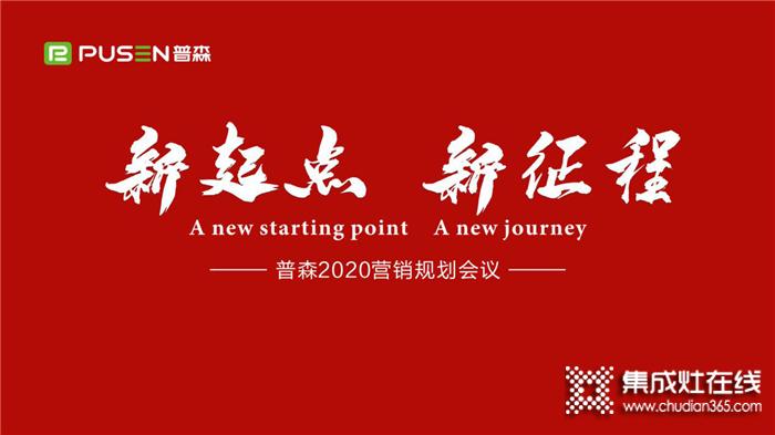 """""""新起点 新征程""""普森集成灶2020营销规划大会隆重召开!"""