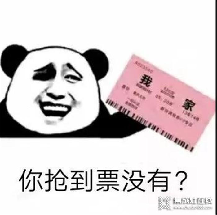 """""""一票抵千金""""帅康集成厨房春节促销火爆进行中!"""