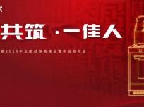 """""""同心共筑·一佳(家)人""""佳歌2019年经销商峰会暨新品发布会 (2播放)"""
