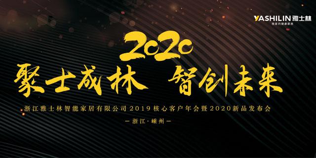 """""""聚士成林·智创未来""""雅士林2019核心客户年会暨2020新品发布会"""
