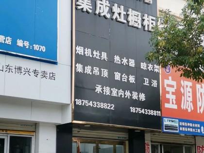 邦的集成灶山东滨州专卖店