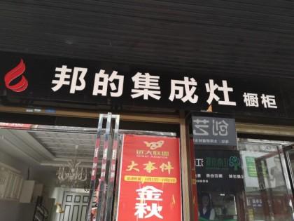 邦的集成灶湖南岳阳专卖店
