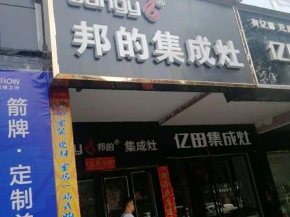 邦的集成灶湖南郴州专卖店
