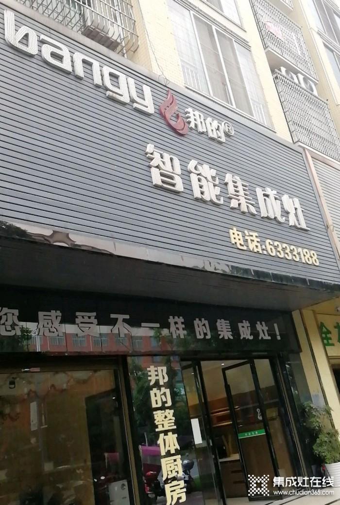 邦的集成灶湖南临武县专卖店