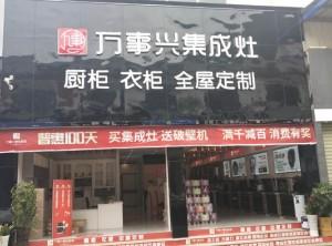 万事兴集成灶贵州贵阳商储建材城店装修实景图