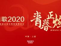 """""""青春正燃""""2020年森歌电器全国优秀经销商年会 (0播放)"""