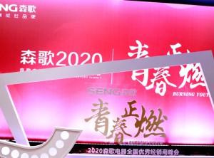 """""""青春正燃""""2020年森歌电器全国优秀经销商年会轮播"""