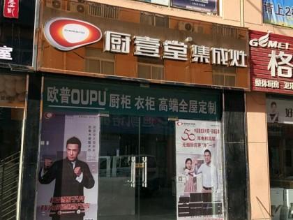 厨壹堂集成灶山东平邑县专卖店