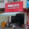 普田厨房电器广西灵山县专卖店