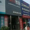 普田厨房电器河南洛阳专卖店 (61播放)