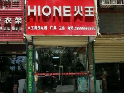 火王厨电安徽长丰县专卖店