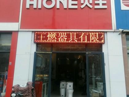 火王厨电安徽颍上县专卖店