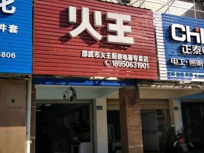 火王厨电福建邵武专卖店