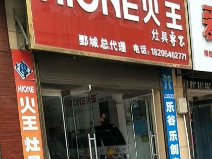 火王厨电山东鄄城县专卖店