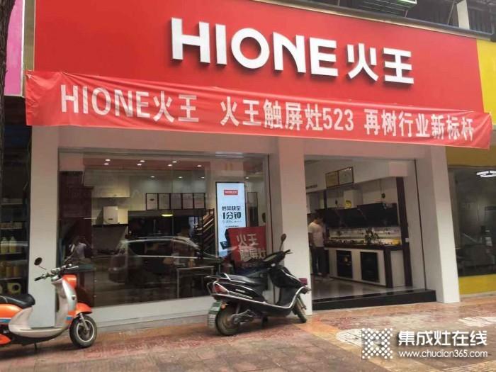 火王高端厨电广西兴安县专卖店