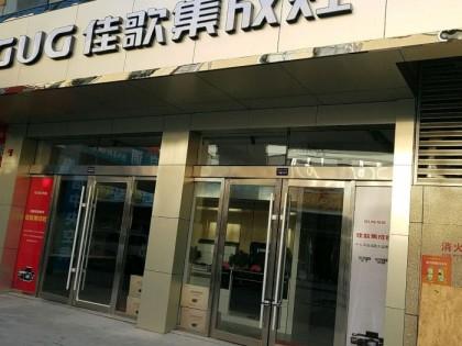 佳歌集成灶湖北荆州专卖店