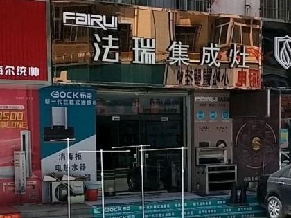 法瑞集成灶山西运城专卖店