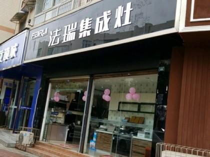 法瑞集成灶四川成都专卖店