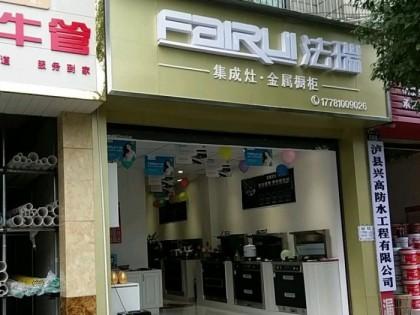 法瑞集成灶四川泸县专卖店