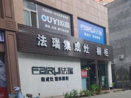 法瑞集成灶河南宜阳县专卖店