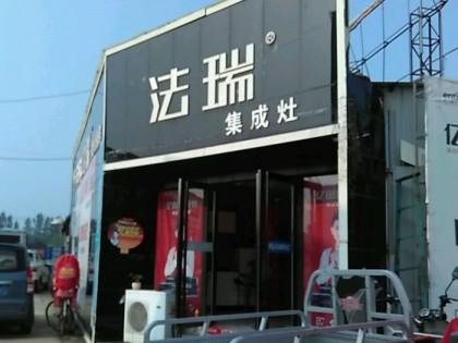 法瑞集成灶河南沁阳专卖店