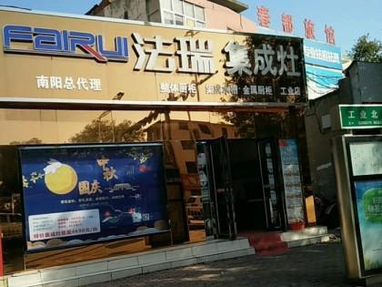 法瑞集成灶河南南阳专卖店