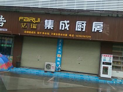 法瑞集成灶河南禹州专卖店