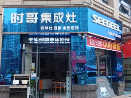 时哥集成灶四川三台县专卖店