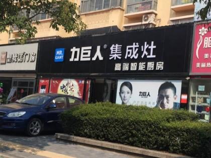 力巨人集成灶河南漯河专卖店