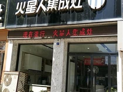火星人集成灶河北曲阳专卖店