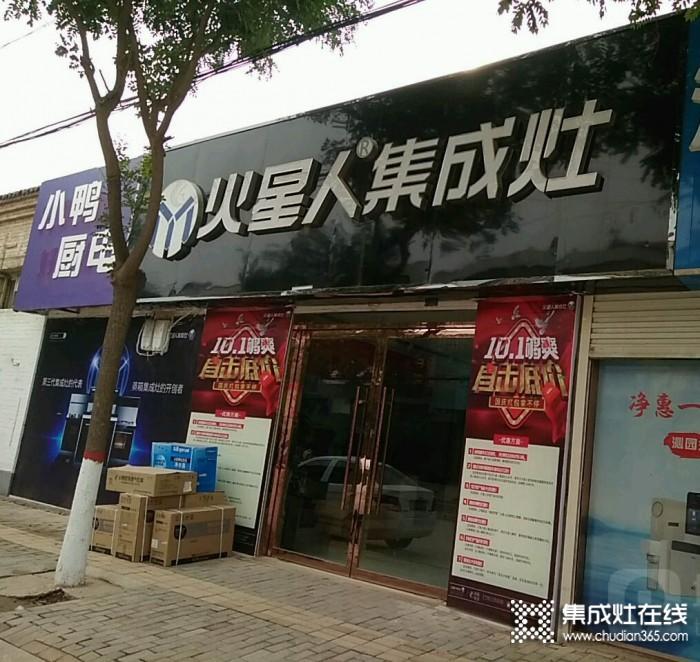 火星人集成灶河北曲周县专卖店