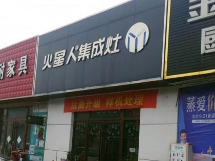火星人集成灶河北武安专卖店