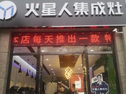 火星人集成灶河北平泉专卖店