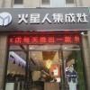 火星人集成灶河北平泉专卖店 (93播放)