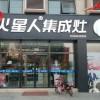 火星人集成灶河北昌黎专卖店 (134播放)
