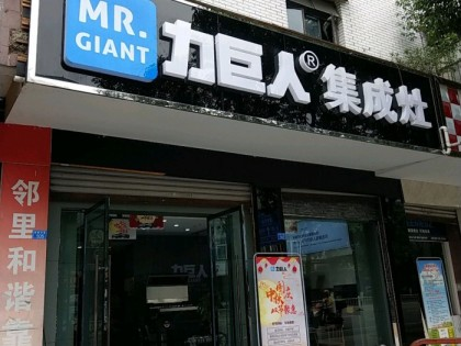 力巨人集成灶四川彭州专卖店