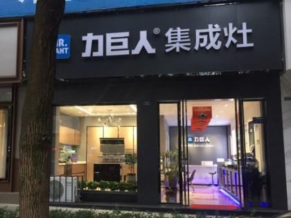 力巨人集成灶四川眉山专卖店